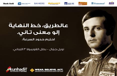 Decade of Action Lebanon 2013