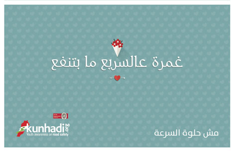 A Hug On The Fly Won't Do - Kunhadi's New Valentine's Campaign